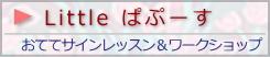 Little ぱぷーす(おててサインレッスン&ワークショップ)